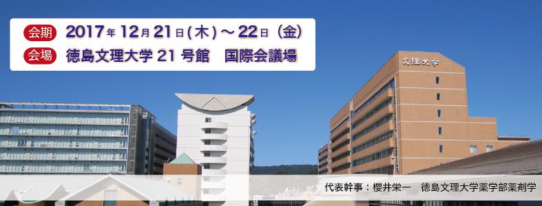 あいさつ|第21回日本ヒスタミン...